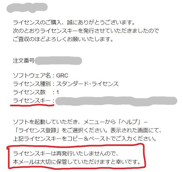 GRCのライセンスが届いたメールの画面