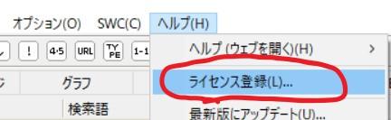 GRCのライセンス登録