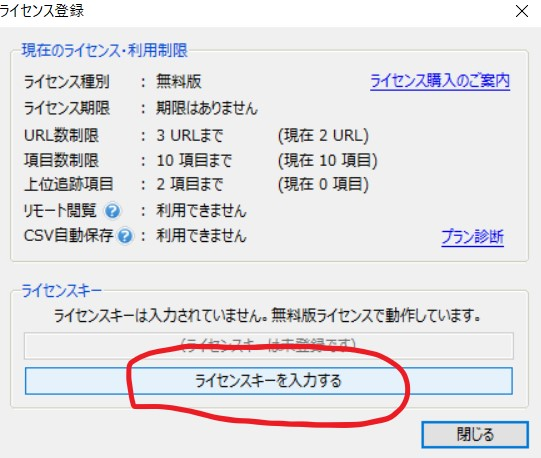 ライセンスキーを登録するの画面