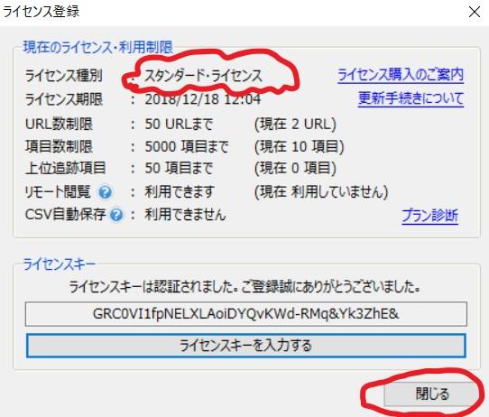 GRCのライセンスを登録した後の画面