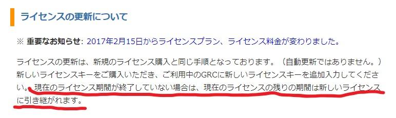 GRCの更新を早くした場合の説明画面
