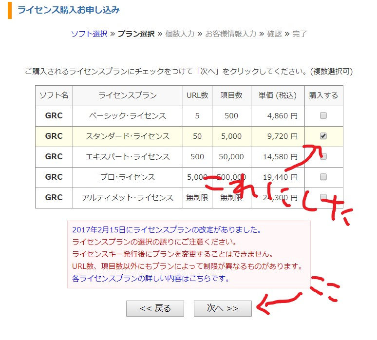 GRCを有料プランを選ぶ画面