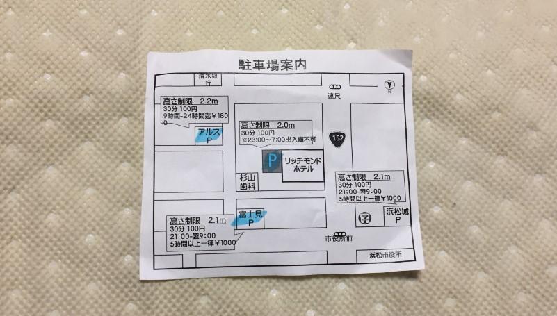 リッチモンドホテル浜松の駐車場の地図の写真