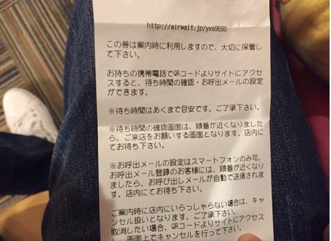 さわやかの順番待ちの券に書いてある注意事項の写真