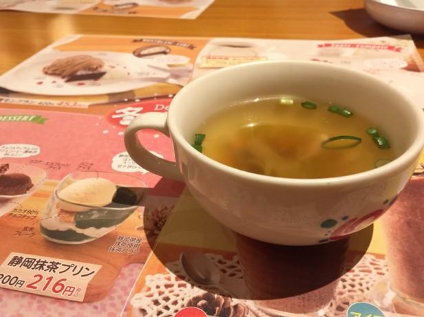 さわやかのスープの写真
