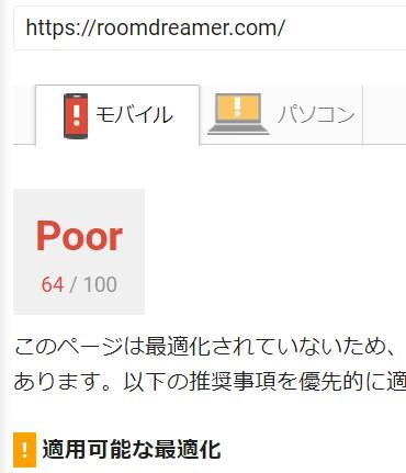 サイトの点数の画像