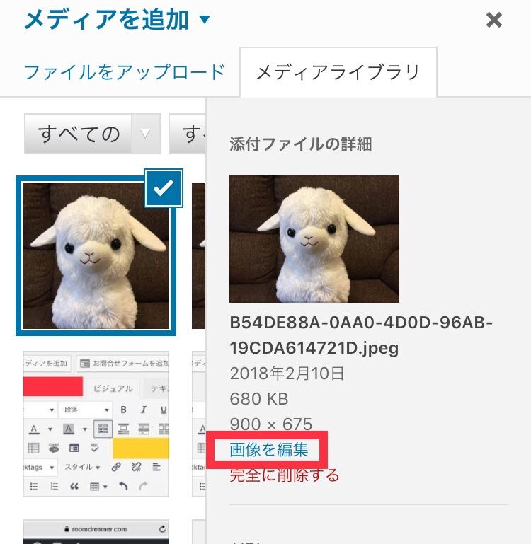 ワードプレスの標準の機能で写真を小さくする方法