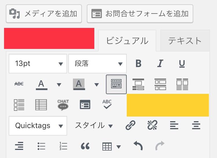 スマホのブラウザでワードプレス を投稿する画面