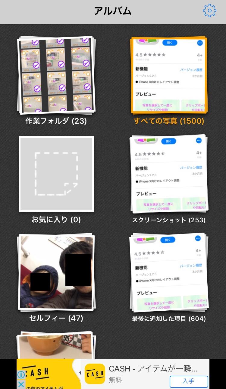 バッチリサイズ2のトップ画面