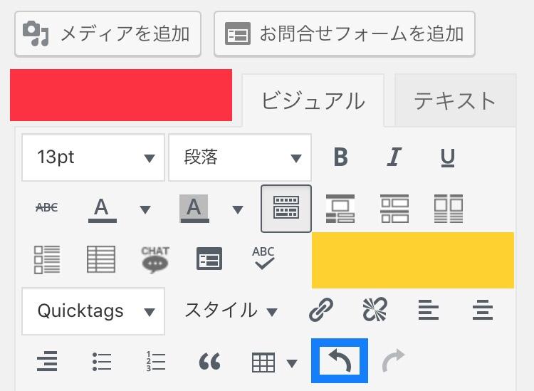 スマホのブラウザでワードプレスの戻るボタンの画像