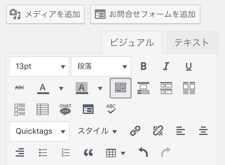 スマホのブラウザでワードプレスを使う画面