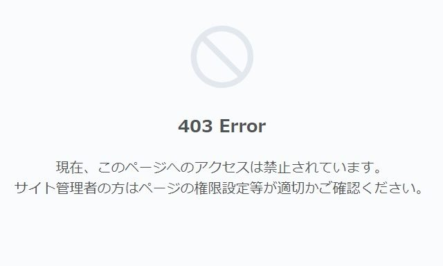 ロリポップのワードプレスで403 Error「このページへのアクセスは禁止されています。 サイト管理者の方はページの権限設定等が適切かご確認ください」の画面。