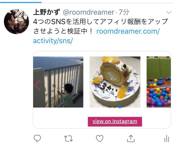 ルームドリーマーのツイッターの画像
