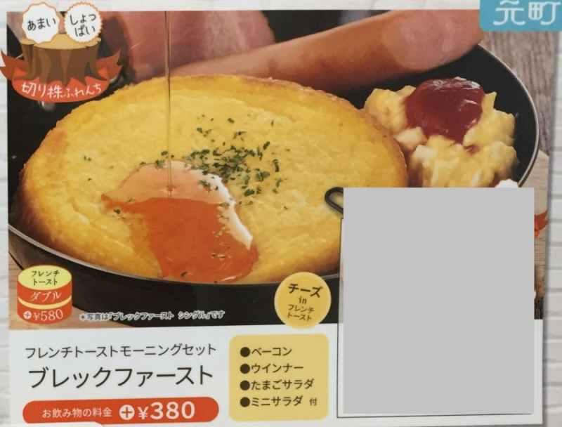 【元町珈琲・愛知徳重の離れ】名古屋市のモーニングメニューフレンチトーストモーニングセット ブレックファーストの画像