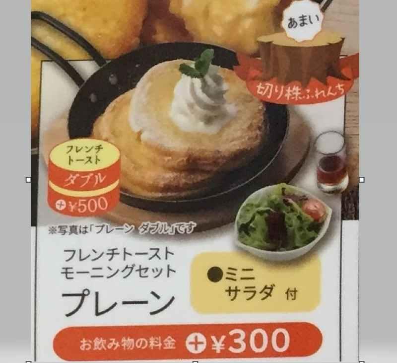 【元町珈琲・愛知徳重の離れ】名古屋市のモーニングメニューフレンチトーストモーニングセット プレーンの画像