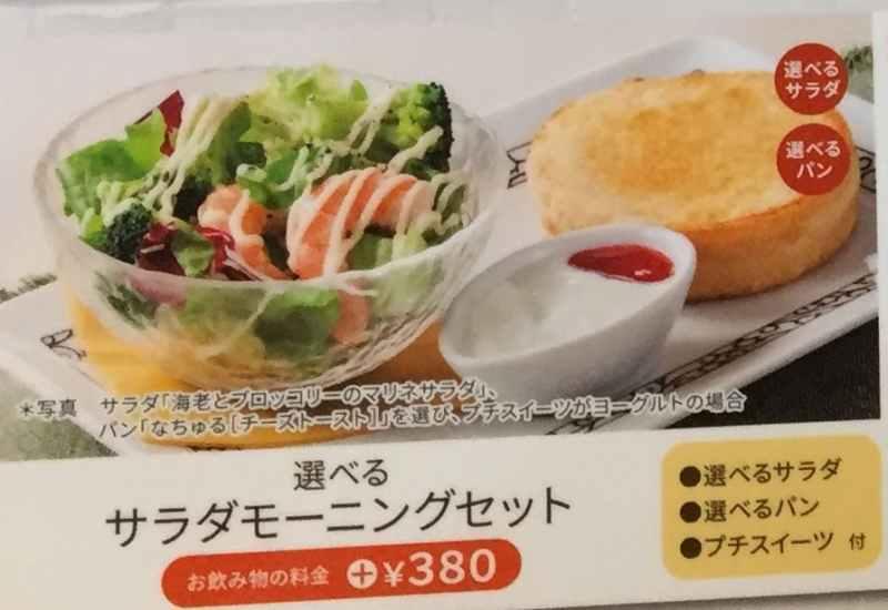 【元町珈琲・愛知徳重の離れ】名古屋市のモーニングメニュー選べるサラダモーニングセットの画像