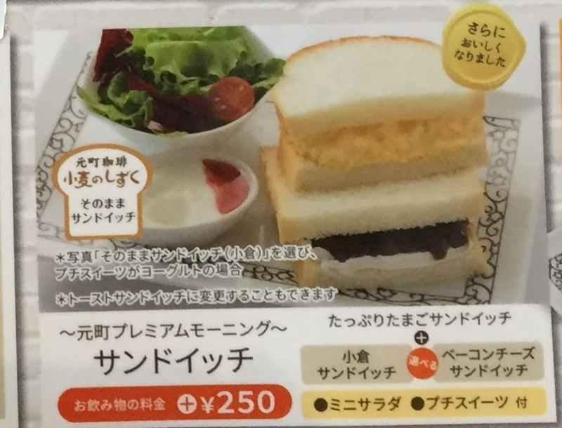 【元町珈琲・愛知徳重の離れ】名古屋市のモーニングメニュー〜元町プレミアムモーニング〜 サンドイッチの画像
