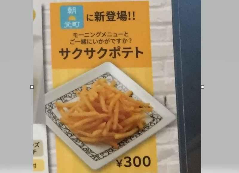 【元町珈琲・愛知徳重の離れ】名古屋市のモーニングメニューサクサクポテトの画像