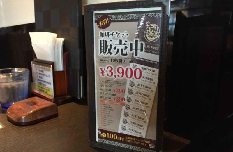 【元町珈琲・愛知徳重の離れ】の珈琲チケットの画像の画像