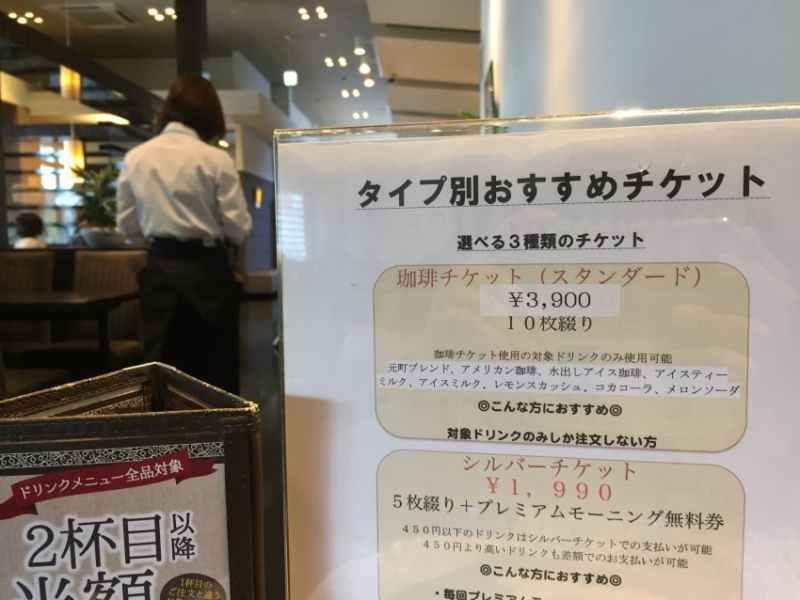 【元町珈琲・愛知徳重の離れ】の珈琲チケットで飲めるコーヒーのメニュー表の画像