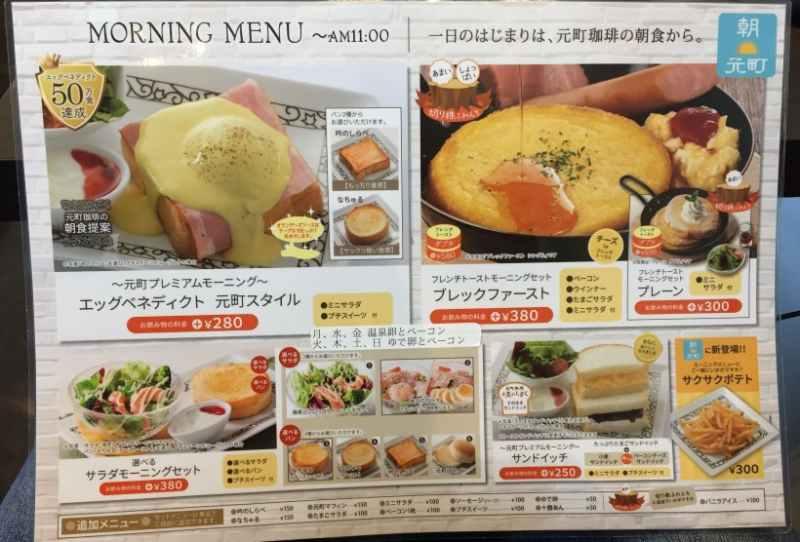 【元町珈琲・愛知徳重の離れ】名古屋市のモーニングメニューの画像