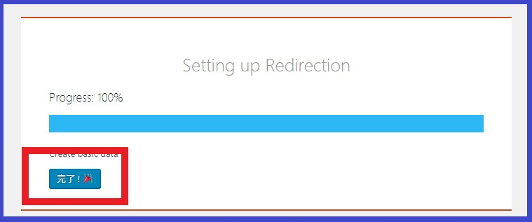 Redirectionのセットアップが100%