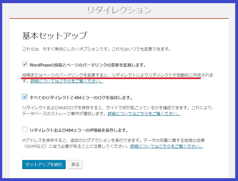 Redirectionのセットアップの日本語