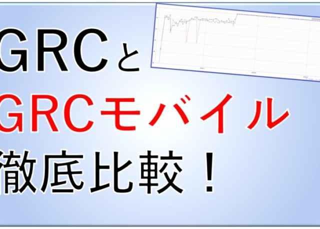 GRCとGRCモバイルを比較