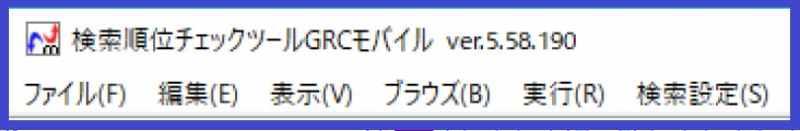 検索チェックツールGRCモバイル