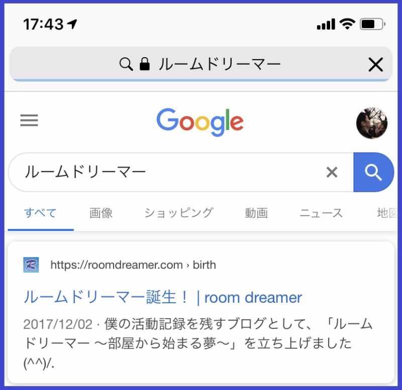 Googleのモバイルの検索窓