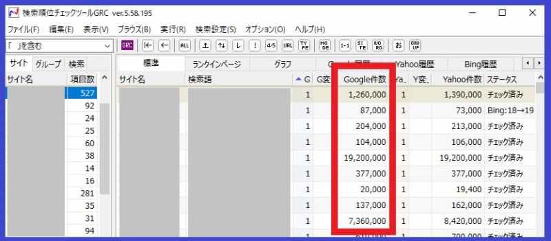GRCの検索件数