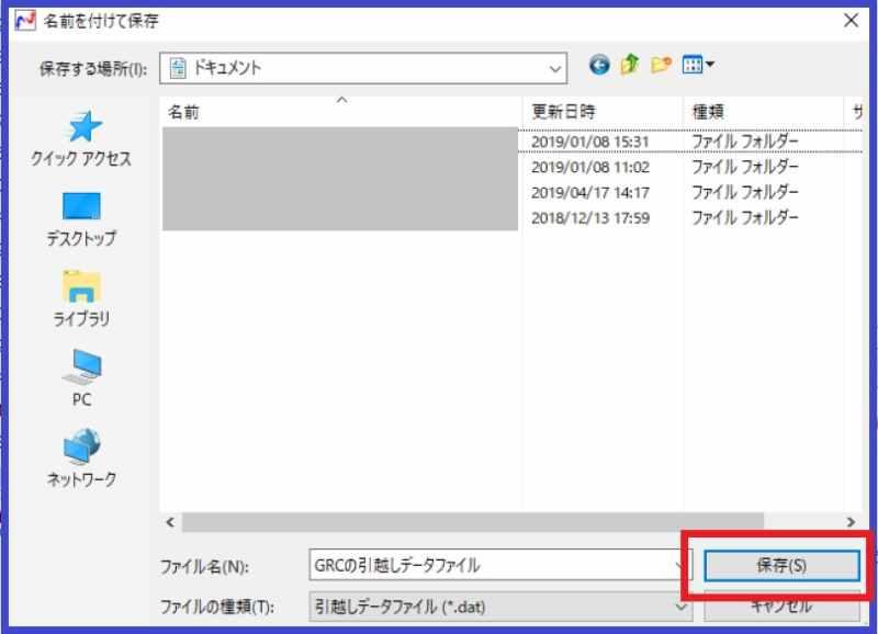 GRCのエクスポートの保存先ボタン