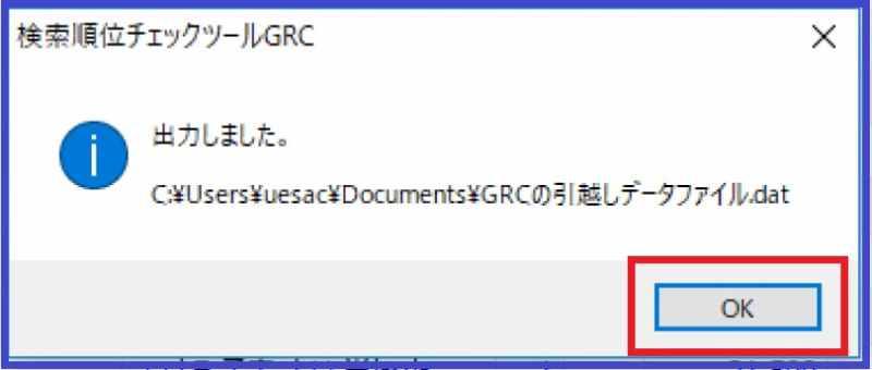 GRCの出力しましたのOKボタン