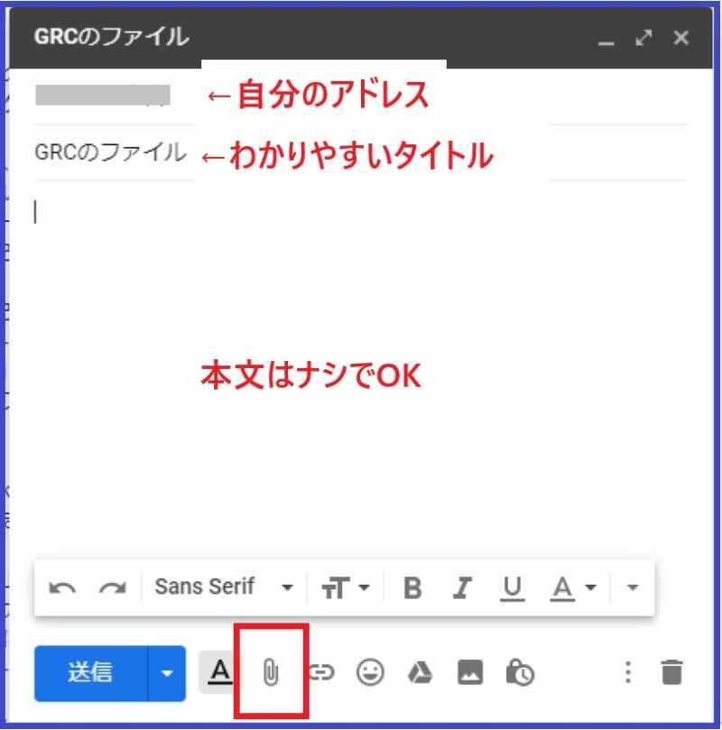 GRCのファイルをGmailで送る