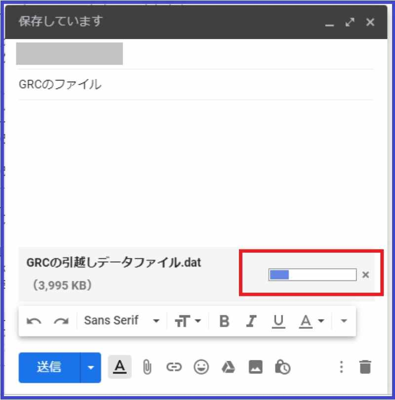 Gmailのファイル読み込みの待ち画面