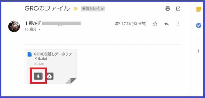 Gmailのファイルの下矢印ボタン