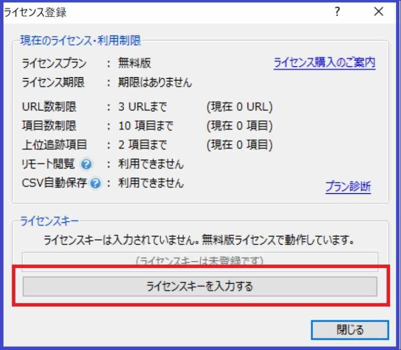 GRCのライセンスキーを入力するボタン