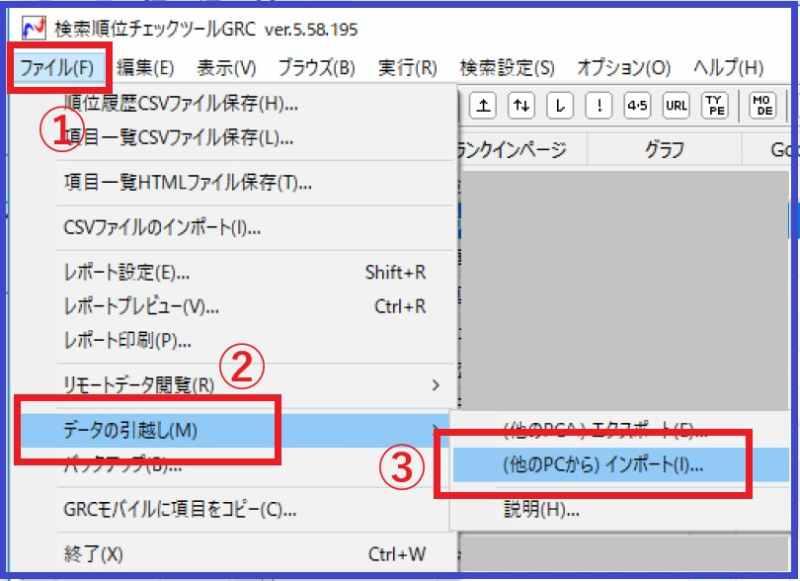 GRCの(他のPCから)インポートの画面