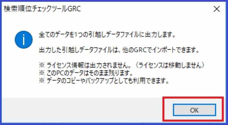 GRCのエクスポートのOKボタン