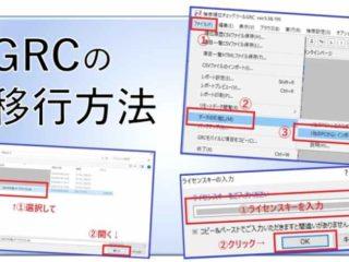 GRCの移行方法を画像で解説