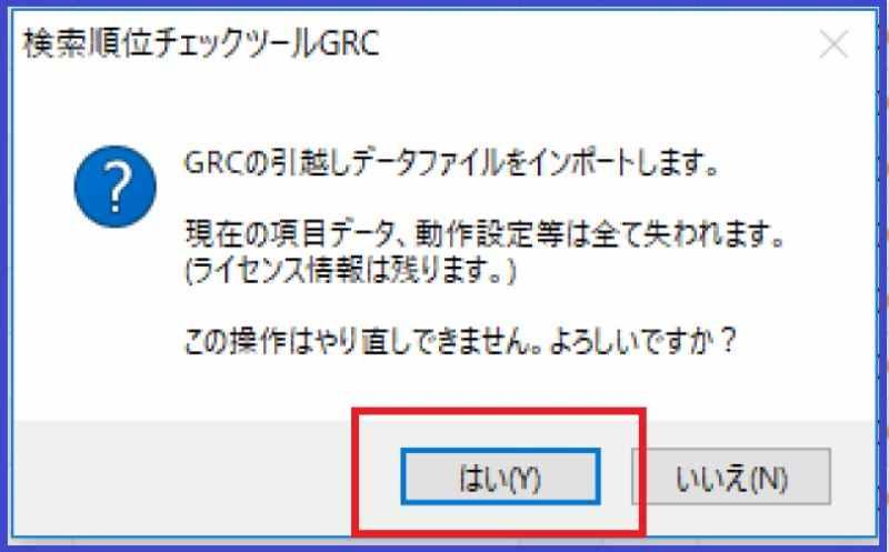 GRCのデータインポートの注意事項