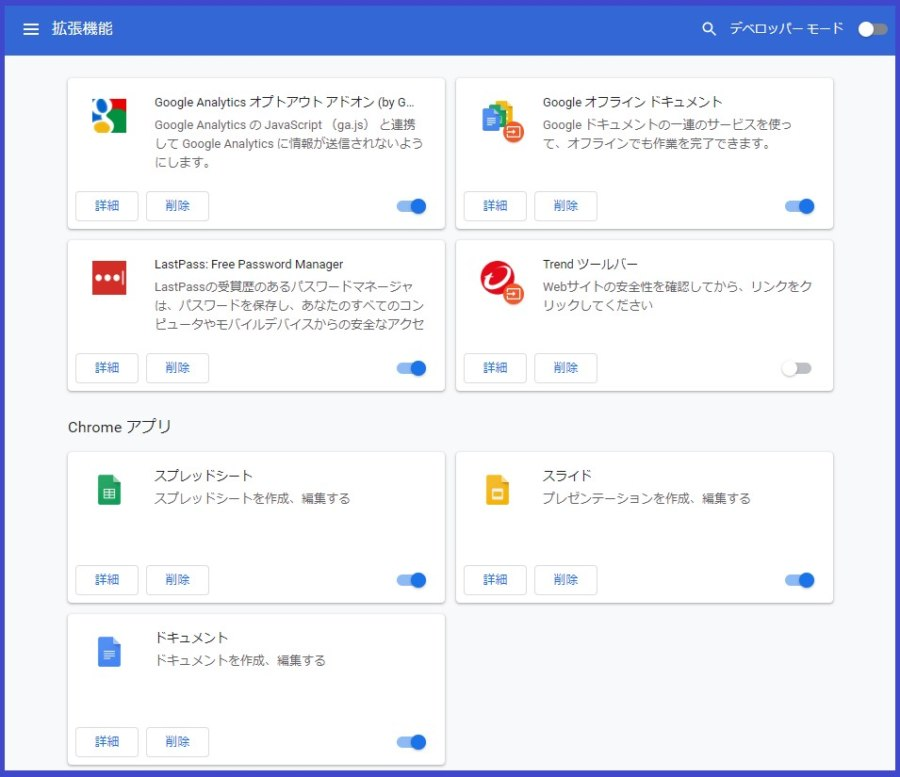 GoogleChromeの拡張機能