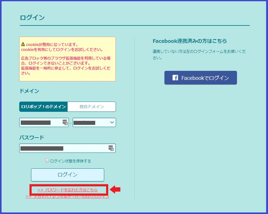 ロリポップのログインパスワードの再設定