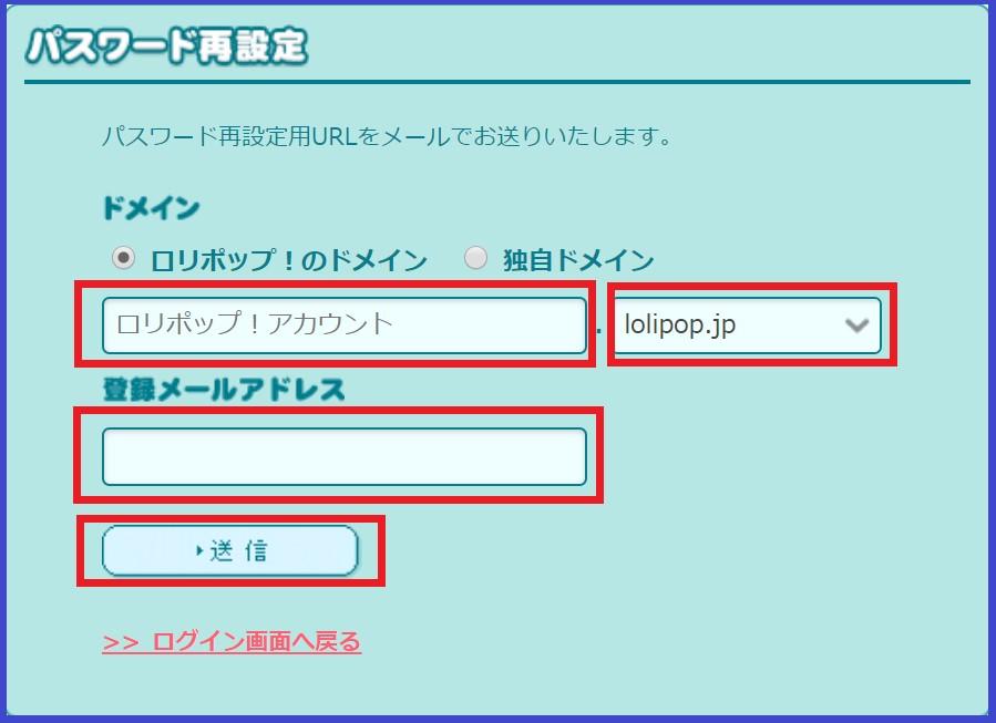 ロリポップのパスワード再設定の入力画面