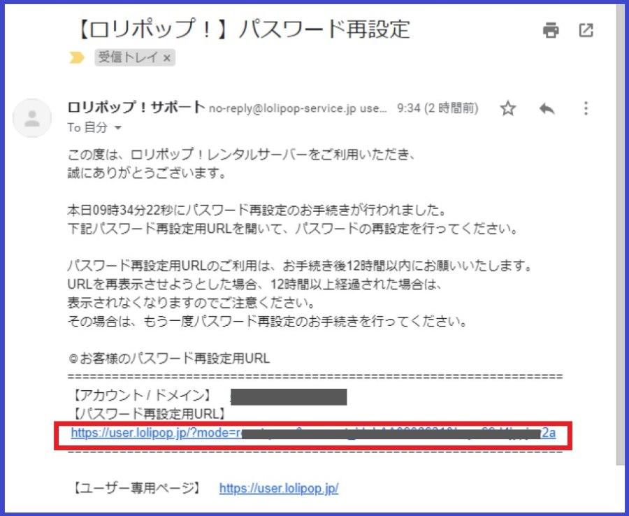 ロリポップのパスワード再設定のメール