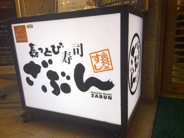 刈谷駅の回転寿司ざぶん
