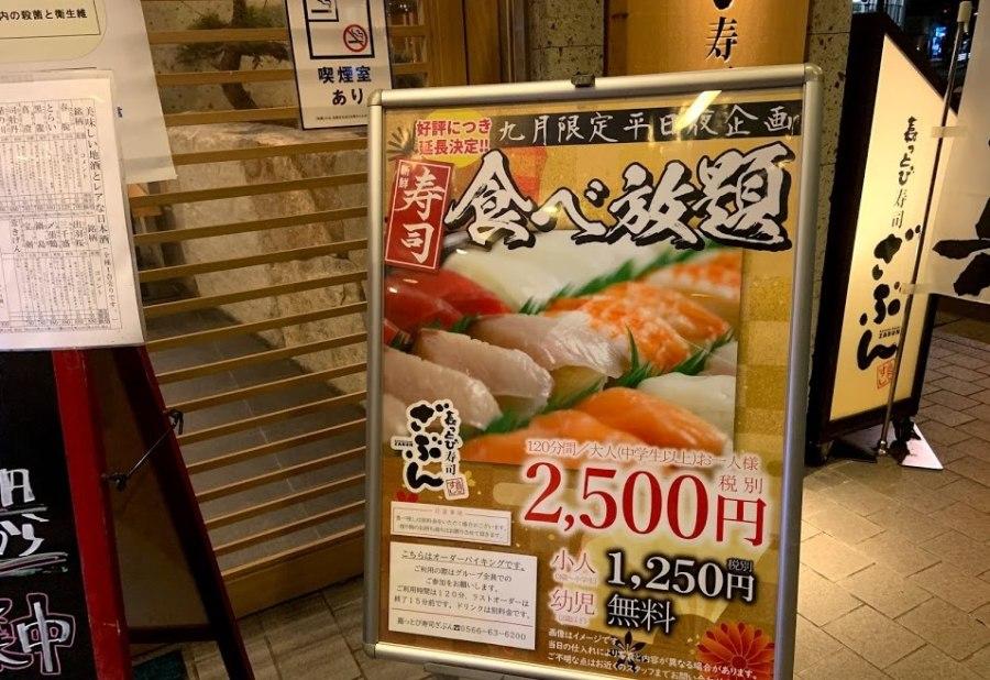刈谷駅の回転寿司ざぶんの食べ放題
